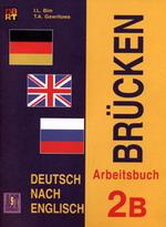 Немецкий язык. 9-10 классы. Brucken. Deutsch nach English. Arbeitsbuch 2B = Немецкий язык. Мосты-2. Рабочая тетрадь 2Б к учебнику немецкого языка как второго иностранного на базе английского
