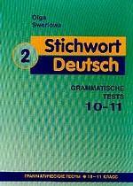 Stichwort Deutsch-2. Грамматические тесты. 10-11 класс
