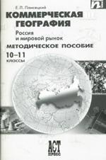 Коммерческая география. Россия и мировой рынок: методическое пособие, 10-11 класс