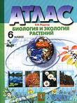 Биология и экология растений. Атлас. 6 класс