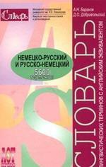 Немецко-русский и русско-немецкий словарь лингвистических терминов с английским эквивалентом