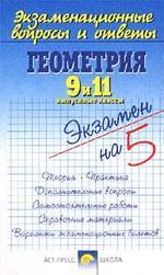 Геометрия. Экзаменационные вопросы и ответы, 9 и 11 класс