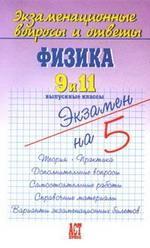Экзаменационные вопросы и ответы. Физика. 9 и 11 классы
