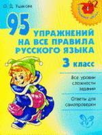 Ушакова Ольга Дмитриевна. 95 упражнений на все правила русского языка. 3 класс 150x198