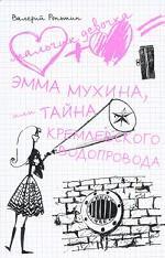 Эмма Мухина, или Тайна Кремлевского водопровода