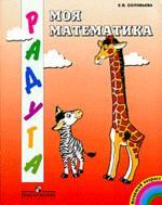 Моя Математика. Развивающая книга для младшего дошкольного возраста