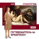 Аудиогид. Путеводитель по Эрмитажу (mp3-CD) (Jewel)