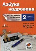 Азбука кадровика: образцы приказов на все случаи жизни (+ CD), 2-е издание