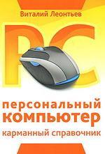 Персональный компьютер. Карманный справочник