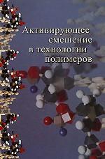 Активирующее смешение в технологии полимеров
