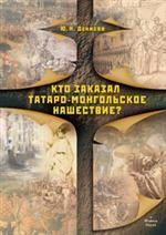 Кто заказал татаро-монгольское нашествие
