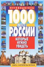 1000 мест в России, которые нужно увидеть. Путеводитель