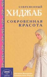 Современный хиджаб. Сокровенная красота