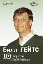 Билл Гейтс: 10 секретов самого богатого в мире бизнес-лидера. Деарлав Д