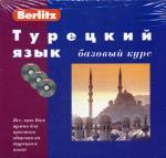 Турецкий язык. Базовый курс. Berlitz. 1 кн. + 3 CD. 2-е изд