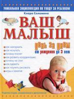 Ваш малыш день за днем: от рождения до трех лет. Игры и занятия на каждый день. 2-е изд., испр.и доп
