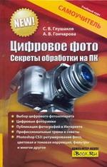 С.В. Глушаков. Цифровое фото. Секреты обработки на ПК