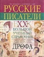 Русские писатели XX века. Биографии