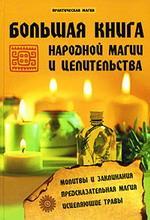 Большая книга народной магии и целительства