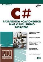 C#. Разработка компонентов в MS Visual Studio 2005/2008 + CD