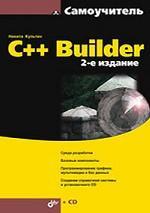C++ Builder + CD