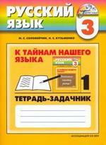К тайнам нашего языка: тетрадь-задачник. Часть 1, 3 класс