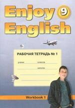 Enjoy English. Английский с удовольствием. Рабочая тетрадь 1. 9 класс