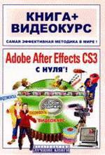 Adobe After Effects CS3 с нуля! + CD