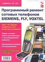 Вып.109. Программный ремонт сотовых телефонов SIEMENS, FLY, VOXTEL