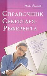 Справочник секретаря-референта: практическое пособие