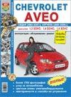 Автомобили Chevrolet Aveo седан 2003-2005 и хэтчбек 2003-2008. Эксплуатация, обслуживание, ремонт. Иллюстрированное практическое пособие