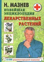 Новейшая энциклопедия лекарственных растений