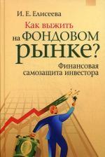 Как выжить на фондовом рынке? Финансовая самозащита инвестора
