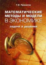 Математические методы и модели в экономике: задачи и решения