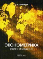 Эконометрика: задачи и решения. 5-е изд., доп