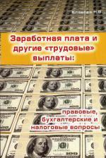 """Заработная плата и другие """"трудовые"""" выплаты: правовые, бухгалтерские и налоговые вопросы"""