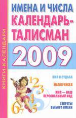 Имена и числа. Календарь-талисман на 2009 год