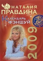 Календарь Фэн-шуй, 2009 год