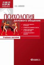 Психология делового общения. Учебное пособие. 5-е издание