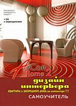 Дизайн интерьера квартиры и загородного дома на компьютере в Arcon Home 2 (+CD)