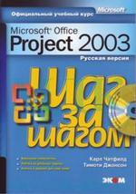 Microsoft Office Project 2007. Шаг за шагом + приложение