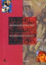 Новый энциклопедический словарь изобразительного искусства. Т. 9