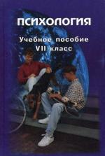 Психология, 7 класс. 2-е издание