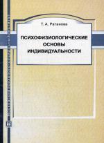 Психофизиологические основы индивидуальности. 2-е издание