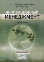 Инновационный менеджмент. Балабанов В. С., Дудин М. Н