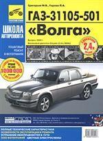 """ГАЗ-31105-501 """"Волга"""". Руководство по эксплуатации, техническому обслуживанию и ремонту"""