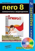 NERO 8. Самоучитель с видеоуроком