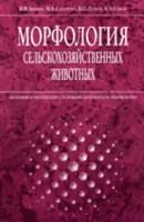 Морфология сельскохозяйственых животных