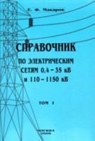 Справочник по электрическим сетям 0,4-35 кВ и 110-1150 кВ. Том 1