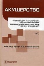 Книга учебник радзинский акушерство